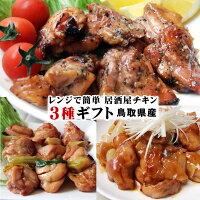【鳥取県産鶏肉】居ながら居酒屋チキン3種ギフト(スパイシーチキン・ねぎまタレ焼・らっきょう入り酢鶏)レンジで加熱するだけの簡単調理[冷凍]【送料無料】ギフトセット お歳暮 ギフト
