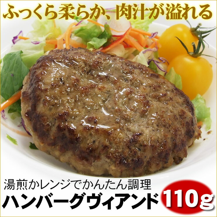 ハンバーグヴィアンド110g〔真空包装〕【冷凍】ジューシーな肉汁!【1配送先に20個以上ご注文で送料サービス】(ソースなし)