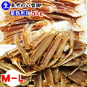 (生)ズワイガニ蟹脚5kgセット[25肩前後入り]【送料無料】[冷凍]【業務用】セクション(ずわいがに)【かに】【カニ】【RCP】【楽ギフ_のし】
