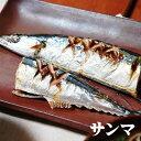 【スピード出荷】北海道産新物サンマ(秋刀魚)[生] 1匹(120g前後)【塩焼きに♪】