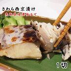 鳥取県境港仕立て【漬け魚】さわら西京漬け(1切れ)[冷凍]サワラ・鰆 fcssh
