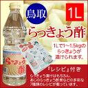 らっきょうの名産地・地元鳥取県のらっきょう酢です。らっきょう漬け以外にも使え、7種類のレシ...