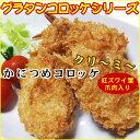 かにつめコロッケ クリーミー(60g×6個)[冷凍]カニツメコロッケ・蟹爪コロッケ 北陽冷蔵