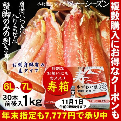 極太ズワイガニしゃぶポーション 送料無料(総重量1kg)[...
