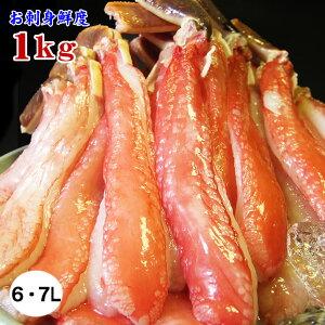 【お刺身で食べられるずわい蟹ポーション 1kg 特大6L・7Lサイズ】ギフト太脚棒肉☆ 送料無料1kg[冷凍](太脚棒肉のみ26-35本入)あす楽対応 蟹 ポーション カニしゃぶ かに 刺身