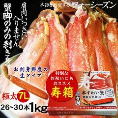【7Lサイズ】極太ズワイガニしゃぶポーション(総重量1kg)