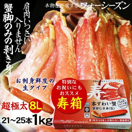 超特大☆極太活ズワイカニしゃぶポーション 送料無料1kg[...