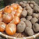 北海道の有機じゃがいも&玉ねぎ(各4kg) 8kgセット 箱根牧場 オーガニック じゃがいも 玉葱有機 じゃがいも 玉ねぎ 男爵 有機 JAS ハンバーグ 皮 スープ