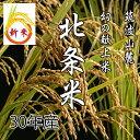 米 白米 10kg 30年産 新米 北条米 【あす楽対応】