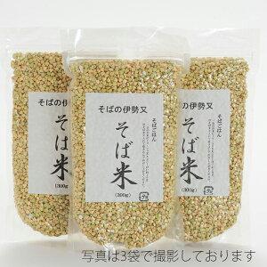 そばの実(そば米)300g 単品