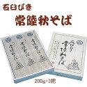 石臼びき常陸秋そば(200g・3把)