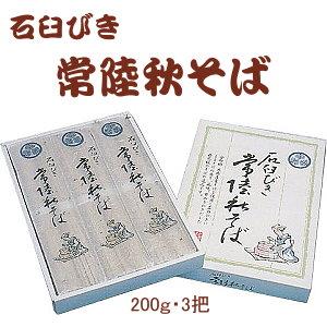 石臼びき常陸秋そば(200g×3)箱入【楽ギフ_のし】