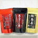 和紅茶・黒豆ほうじ茶・高級猿島茶セット