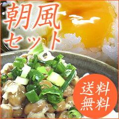 """【送料無料】いばらきの""""朝風セット""""(北条米・納豆・地養卵)"""