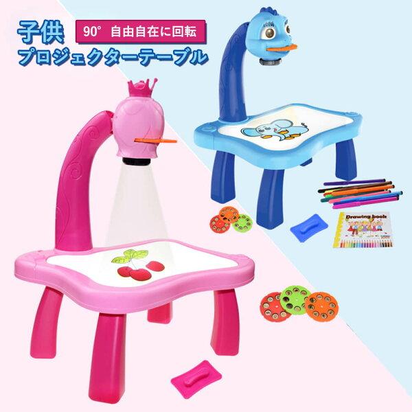 子供プロジェクターテーブルお絵かきお絵かきセお絵描きボードプレゼントギフトおもちゃ知育玩具お絵かきボードおしゃれ磁石知育玩具出産
