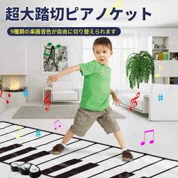 ピアノ おもちゃ こども 音楽再生 電池式 知育玩具 24つの鍵 音楽マット 9種楽器 録音 再生 260*74cm 大きいサイズ 子供 子ども 音楽 玩具 楽器 演奏 知育 教育 子どもの日 プレゼント ギフト 贈り物 贈りもの 男の子 女の子 オモチャ