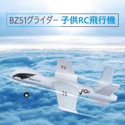 固定翼リモートコントロールグライダー 2.4GHz ラジコンヘリコプター トイヘリ 頑丈 超軽量 室外リモコン飛行機 リモコン飛行機 練習 訓練に オフロード 高速 初心者向け 電気飛行機 アウトドア 組立固定翼 おもちゃ