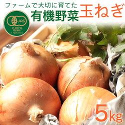 有機野菜オーガニック玉ねぎ5kg化学肥料・農薬不使用農家直送送料無料とれたて新鮮有機野菜旬の野菜有機JAS認証JASマーク完全有機野菜産直福島県白河市