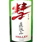 お酒母の日ギフトプレゼント彗(シャア)HALLEY(ハレー)直汲み純米1800ml長野県遠藤酒造場日本酒あす楽