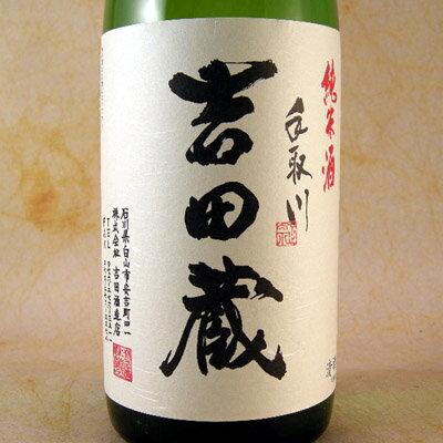 手取川(てどりがわ) 純米 吉田蔵 1800ml[石川県/吉田酒造店/日本酒]【あす楽】【RCP】