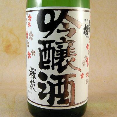 敬老の日 ギフト 出羽桜(でわざくら) 桜花吟醸 本生 1800ml 山形県 出羽桜酒造 日本酒 クール便
