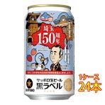 お酒お年賀ギフトプレゼントサッポロ生ビール黒ラベル350ml24本缶ビールケース販売