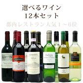 選べる ワインセット 都内レストラン人気ワイン12本セット 赤ワイン 白ワイン フランス イタリア スペイン チリ送料無料 稲葉ワインコンビニ受取対応商品