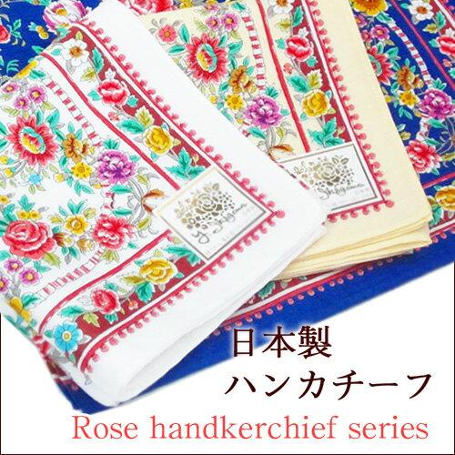 ハンカチ 薔薇 日本製 綿 贈り物 ギフト 綺麗 花 鮮やか 上品 植物 レディース 大判