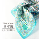 スカーフ 日本製 シルク 綿 ギフト 贈り物 上品 綺麗 レディース 鮮やか 柄 正方形 プレゼント ギフト