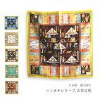 ハンカチ 日本製 古代文明 綿 ギフト 贈り物 エジプト 遺跡 レディース メンズ プレゼント