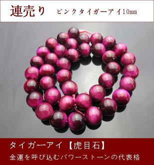 Cosmo 石油 | Cosmo 石油 | Cosmo 石油 AAA 珠 8 毫米粒賣玫瑰不包括 Cosmo 石油 8 米球 | Cosmo 油珠 8 毫米天然石珠糧食銷售 |