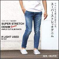 【Mr.Olive:ミスターオリーブ】M-6146/SUPERSTRETCHDENIM/LIGHTUSEDANKLECUTSLIMPANTS[スーパーストレッチライトユーズドアンクルカットスリムパンツ]【smtb-TK】