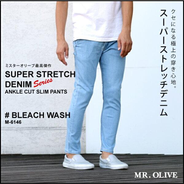 【Mr.Olive:ミスターオリーブ】M-6146/SUPERSTRETCHDENIM/BREACHWASHANKLECUTSLIMPANTS[スーパーストレッチブリーチウォッシュアンクルカットスリムパンツ]【smtb-TK】