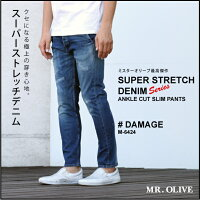 【MR.OLIVE:ミスターオリーブ】M-6424SUPERSTRETCHINDIGODENIM/DAMAGEANKLECUTSLIMPANTS【smtb-TK】