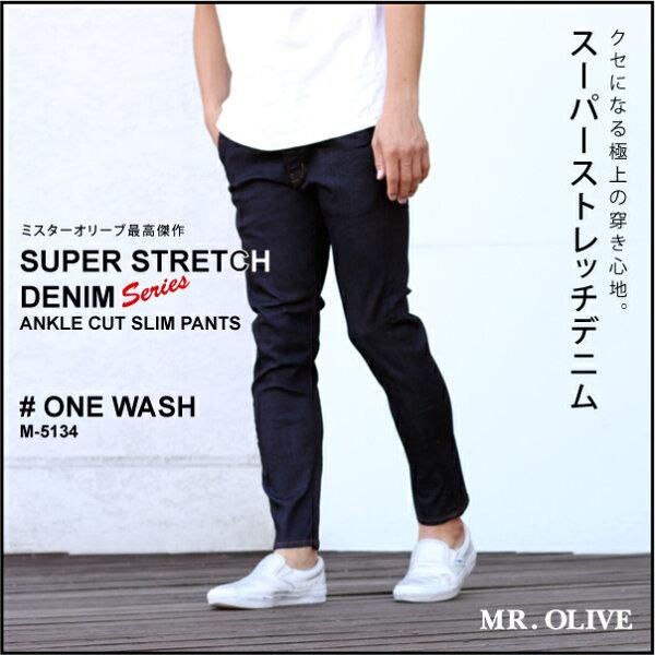 【Mr.Olive:ミスターオリーブ】M-5134/SUPERSTRETCHDENIM/ONEWASHANKLECUTSLIMPANTS[スーパーストレッチデニムワンウォッシュアンクルカットパンツ]【smtb-TK】