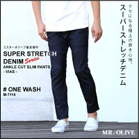 【MR.OLIVE:ミスターオリーブ】M-7114SUPERSTRETCHVIASDENIM/ONEWASHANCLECUTMOTOCROSSPANTS【smtb-TK】