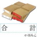 【 ゴム印 】科目印 『 合計 』 6×24mm 木製台木(既製品) 【店頭受取