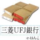 【 ゴム印 】科目印 『 三菱UFJ銀行