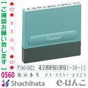 【 シヤチハタ 】X-stamper 一行印0560号(印面5x60mm)(別製品) XH-0560 /メール便送料無料