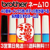 【brother】ブラザーネーム10【送料無料】★
