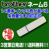 【brother】ブラザーネーム6【送料無料】★