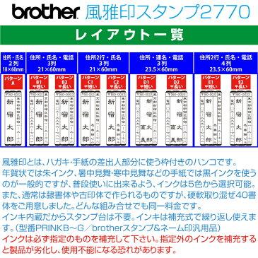 【 brother 】ブラザー 風雅印スタンプ2770 【店頭受取対応商品】【YOUNG zone】【HLS_DU】 がんばりましょう よくできました たいへんよくできました