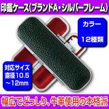 【ケース】ブランドエース【シルバーフレーム】10.5mm〜12.0mm用