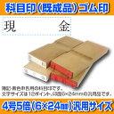 【 ゴム印 】科目印 『現金』 6×24mm 木製台木(既製...