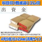 【ゴム印】科目印 『出資金』 6×24mm 木製台木(既製品) 【YOUNG zone】【HLS_DU】 ▲