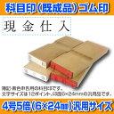 【 ゴム印 】科目印 『現金仕入』 6×24mm 木製台木(...