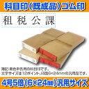 【 ゴム印 】科目印 『租税公課』 6×24mm 木製台木(...