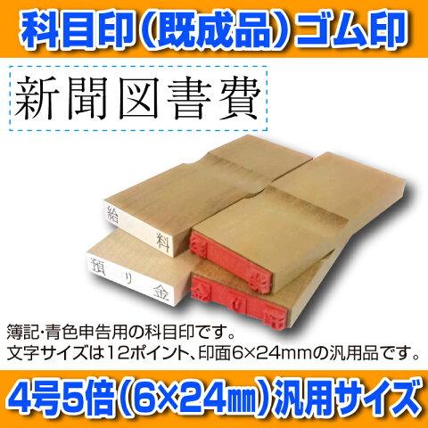 【ゴム印】科目印 『新聞図書費』 6×24mm 木製台木(既製品) 【YOUNG zone】【HLS_DU】 ▲