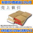 【 ゴム印 】科目印 『売上値引』 6×24mm 木製台木(...