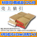 【 ゴム印 】科目印 『売上値引』 6×24mm 木製台木(既製品) 【YOUNG zone】【HL...